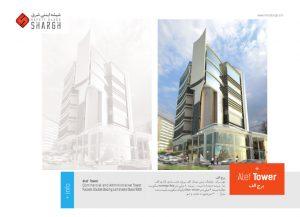 پروژه برج الف