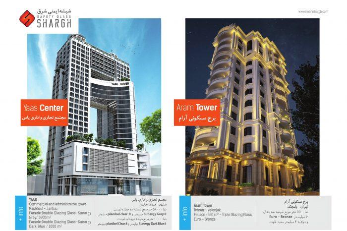 پروژه برج آرام