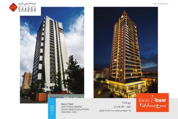 پروژه برج باران