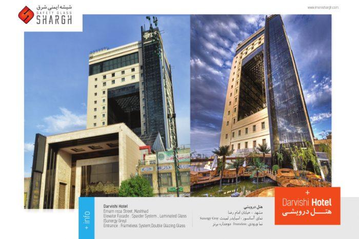 پروژه هتل درویش