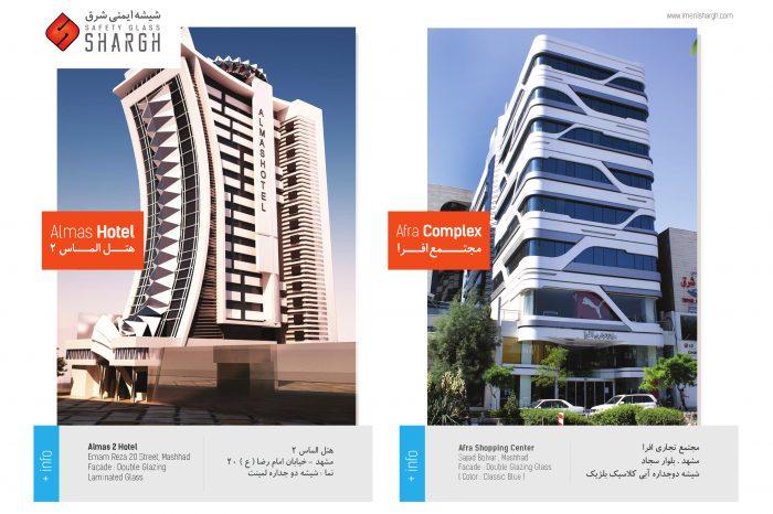 پروژه هتل افزا
