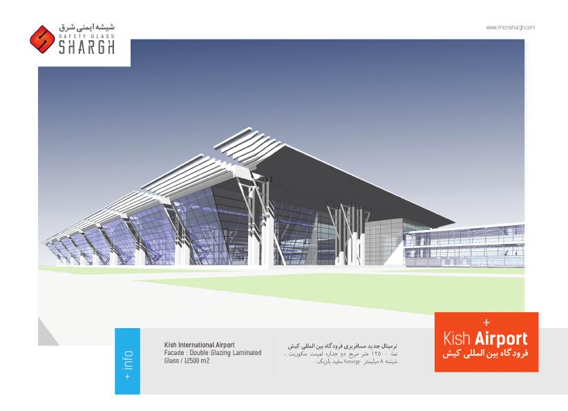 پروژه فرودگاه کیش